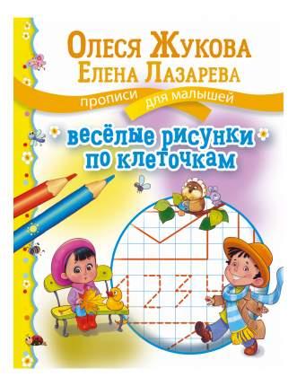 Книжка АСТ Веселые рисунки по клеточкам
