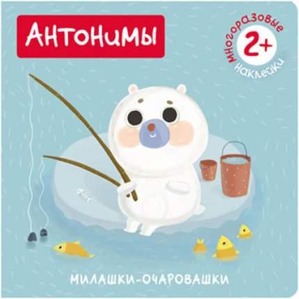 Книжка С Многоразовыми наклейками Мозаика-Синтез Милашки-Очаровашк и Антонимы (Мс10825)