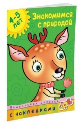 Книга С наклейками Махаон Дошкольная Мозаика. Знакомимся С природой (4-5 лет)