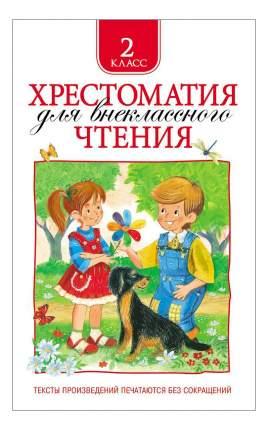 Книжка Росмэн Хрестоматия для Внеклассного Чтения 2 класс