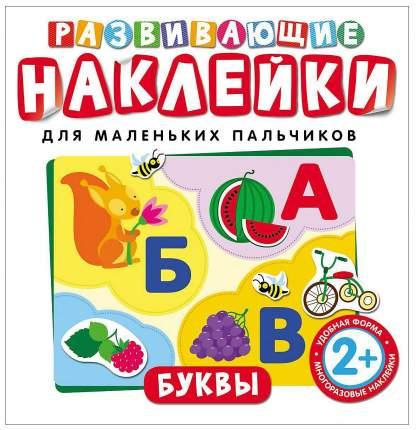 Развивающие наклейки для маленьких пальчиков Росмэн «Буквы»