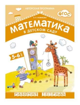 Школа Семи Гномов Фгос. Математика В Детском Саду (5-6 лет)