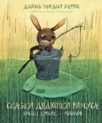 Сказки Дядюшки Римуса, Братец кролик-Рыболов