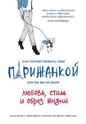 Книга Как почувствовать Себя парижанкой, кем Бы вы Ни Были