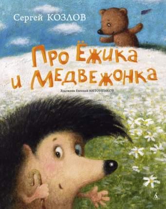 Про Ёжика и Медвежонка