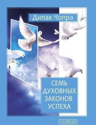 Книга Семь Духовных Законов Успеха