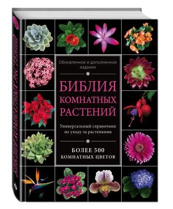 Библия комнатных Растений, Обновленное и Дополненное Издание (Книга В Суперобложке)