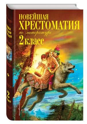 Новейшая Хрестоматия по литературе. 2 класс. 7-Е Издание