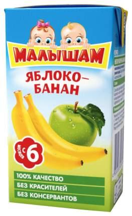 Нектар Малышам Яблочно-банановый с 6 мес 125 мл