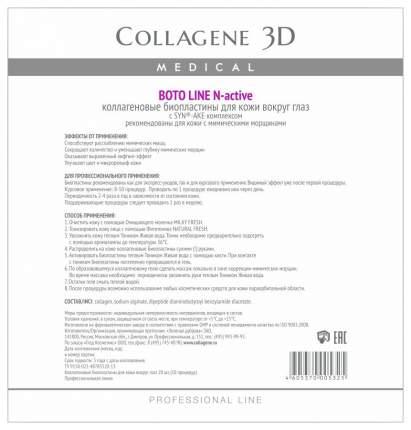 Маска для глаз Medical Collagene 3D Boto Line Биопластины N-актив 10 пар