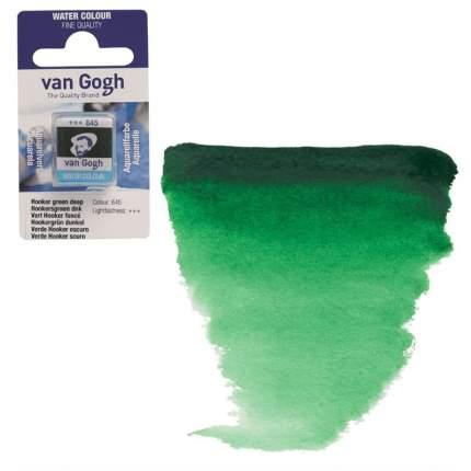 Акварельная краска Royal Talens Van Gogh №645 зеленый хукера насыщенный 10 мл