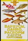 Книга Барбусы, данио, расборы и другие карповые
