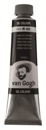 Краска масляная Van Gogh туба 40мл №403 Ван-Дик коричневый