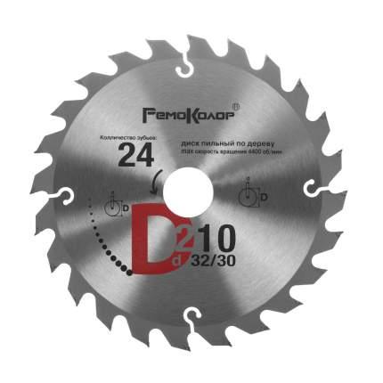 Диск пильный РемоКолор 74-1-211