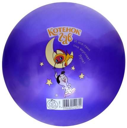 "Мяч 32 см ""Котёнок Гав"""