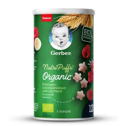 Рисово-пшеничные звездочки с бананом и малиной Gerber  Nutripuffs серии Organic