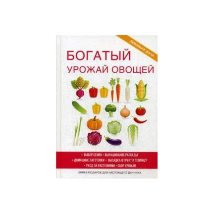 Книга Богатый Урожай Овощей