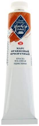 Масляная краска Невская Палитра Мастер-класс марс оранжевый прозрачный 46 мл