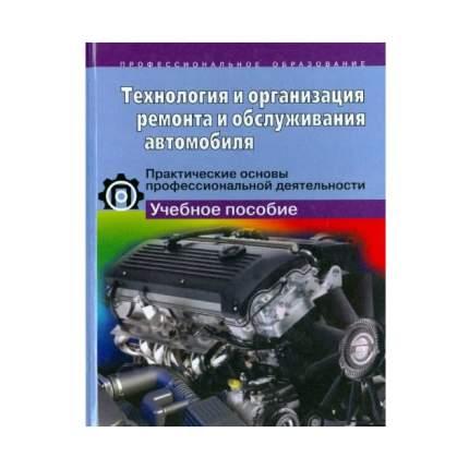 Технология и организация ремонта и обслуживания автомобиля