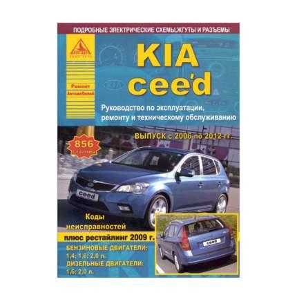 Книга KIA Ceed 2006-12 с бензиновыми и дизельными двигателями. Руководство по ремонту и...