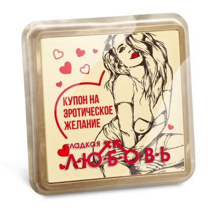 Шоколадный купон на ЭРО-желание Сладкая любовь из белого шоколада 35 г