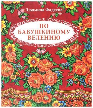 Книга Детское время. По бабушкиному велению