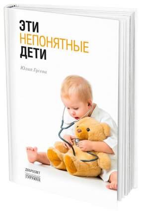 Книга Добросвет Эти непонятные дети