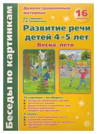 Книга Весна-лето. Развитие речи детей