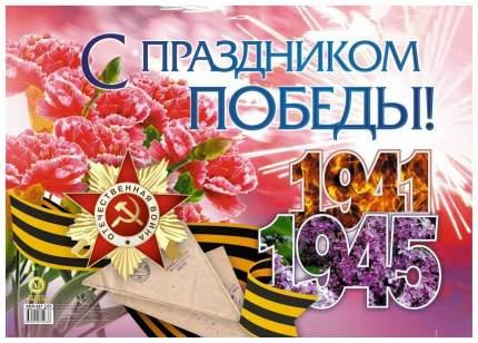 """Плакат """"С праздником Победы!"""": Формат А2"""