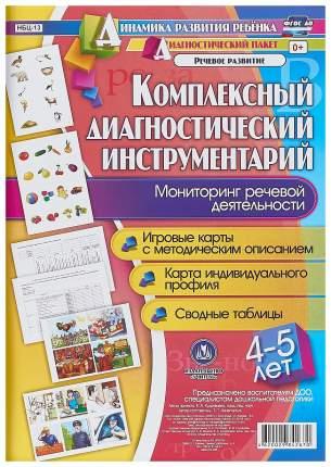 Комплексный диагностический инструментарий Мониторинг речевой деятельности детей 4-5 лет