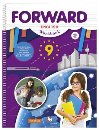 Рабочая тетрадь ДРОФА Forward. Английский язык. 9 класс