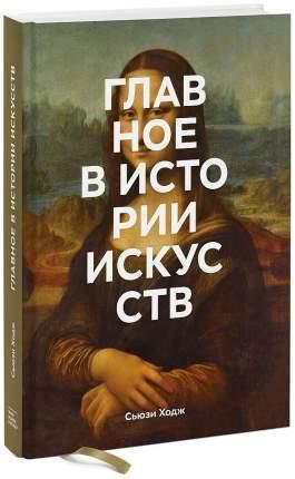 Книга Главное в истории искусств, Ключевые работы, темы, направления, техники