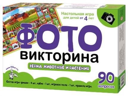 Настольная игра Десятое Королевство ФОТОвикторина Ферма, Животные и растения 02718ДК