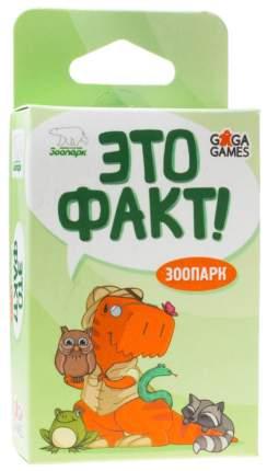 Семейная настольная игра GaGa Games Это факт! Зоопарк GG066