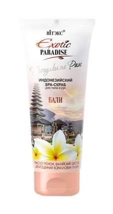 Скраб для тела и рук Витэкс Exotic Paradise Индонезийский SPA Бали 200 мл