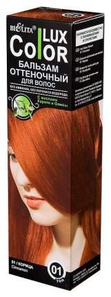 Краска для волос Белита Color Lux тон 01 Корица 100 мл