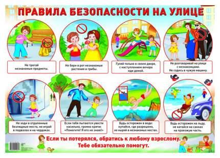 Демонстрационный плакат правила Безопасности на Улице