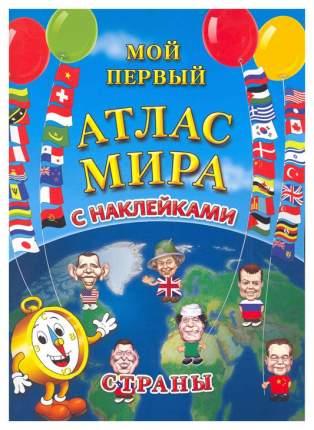 Атлас Мира С наклейкам и Страны