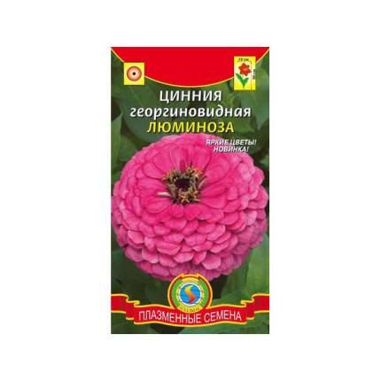 Семена Цинния георгиновидная Люминоза, 0,3 г Плазмас