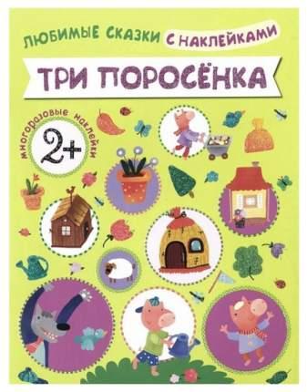Книга С наклейками Мозаика-Синтез любимые Сказки - три поросенка