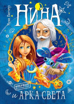 Нина и Арка Света