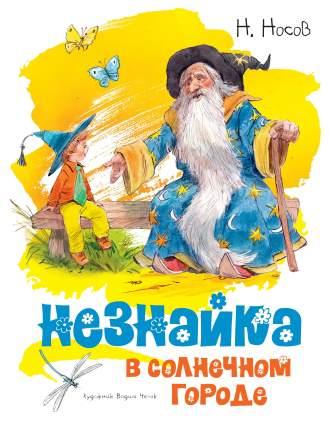 Незнайка В Солнечном Городе (Иллюстр, В. Челака)