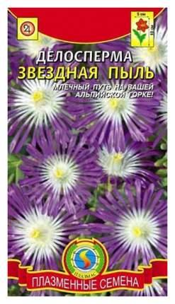 Семена Делосперма Звездная пыль, 10 драже Плазмас
