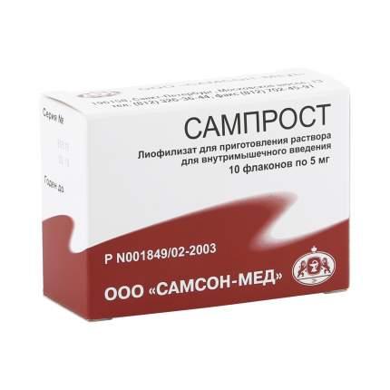 Сампрост лиофилизат 5 мг 10 шт.