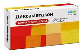 Дексаметазон таблетки 0,5 мг 56 шт.
