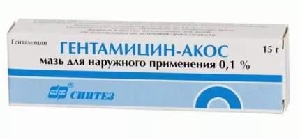 Гентамицин мазь 0,1% 15 г