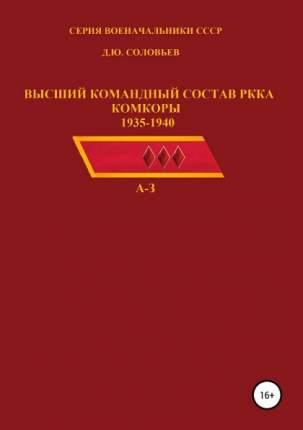 Книга Высший командный Состав Ркка, комкоры 1935-1940 Гг