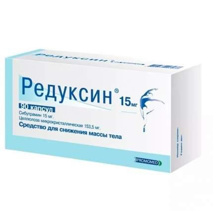 Редуксин капсулы 15 мг 90 шт.