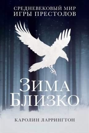 """Зима близко, Средневековый мир """"Игры престолов"""""""
