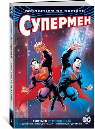 Графический роман Вселенная DC. Rebirth Супермен возрожденный